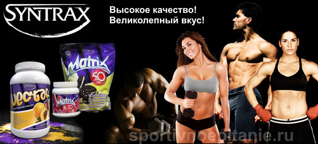 спортивное питание купить в курске на